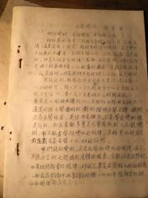 《古声变考 》郭晋稀 【油印文字学资料】