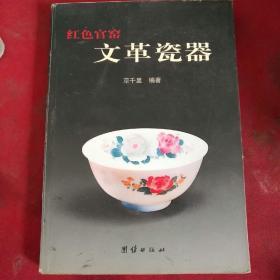 红色官窑文革瓷器