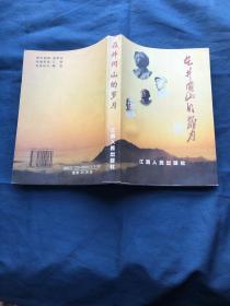在井冈山的岁月  原版书