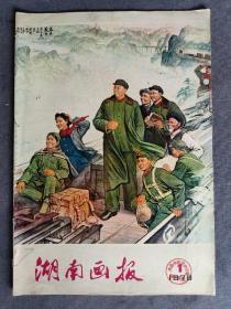 湖南画报 1978年第1期(1978.1)原版保真