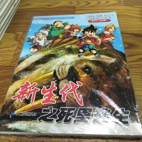 我的第一本科学漫画书·穿越恐龙纪12:新生代之死里逃生