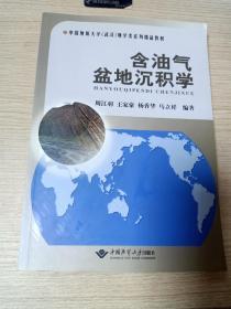 中国地质大学(武汉)地学类系列精品教材:含油气盆地沉积学