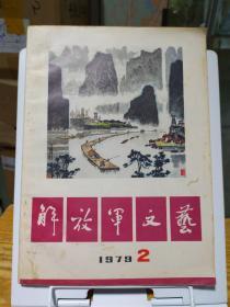 解放军文艺1979年第2期