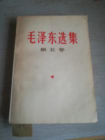 毛泽东选集第五卷(14号)