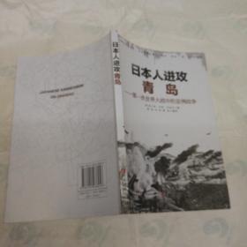 日本人进攻青岛:第一次世界大战中的亚洲战争