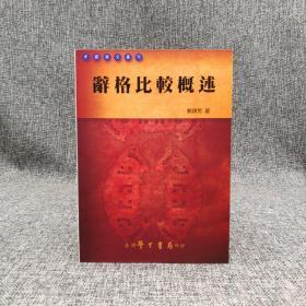 台湾学生书局  蔡谋芳《辭格比較概述》(锁线胶订)