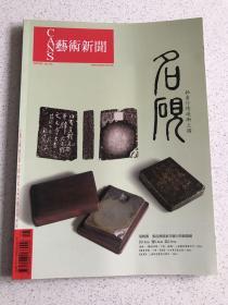 名砚专刊 艺术新闻