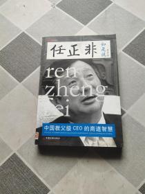 任正非如是说:中国教父级CEO的商道智慧