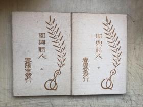 即兴诗人(上、下)(日文原版)
