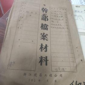 五十年代浙江建筑工程公司工人登记表,体检报告单,等五份