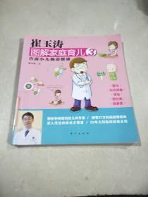 崔玉涛图解家庭育儿3