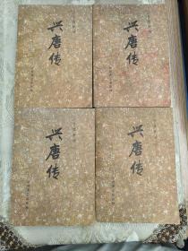 兴唐传 【一、二、三、四   全四册合售  传统评书  挺版好品!】