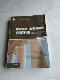 保险理赔、监管与审判办案手册