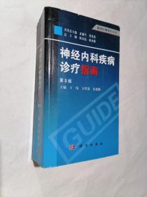 临床医师诊疗丛书:神经内科疾病诊疗指南(第3版)