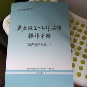 资产保全工作法律操作手册