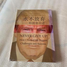 永不放弃:特朗普自述【未开封】