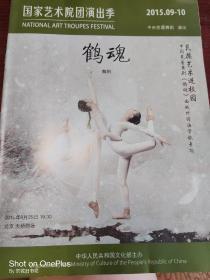 节目单:舞剧《鹤魂》中央芭蕾舞团2015全球首演
