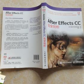 Adobe After Effects CC完全剖析