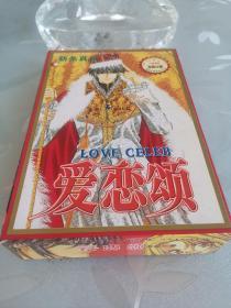 爱恋颂(全三册)带盒