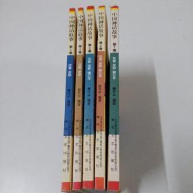 中国神话故事 1-5卷