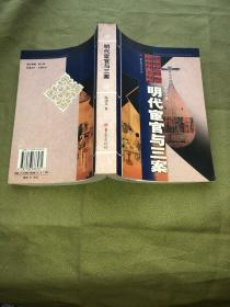 明代宦官与三案  原版书
