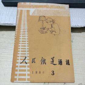 人民铁道通讯 1986 3