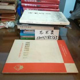 庆祝中国人民解放军建军五十周年美术作品展览图录(包正版现货无写划)
