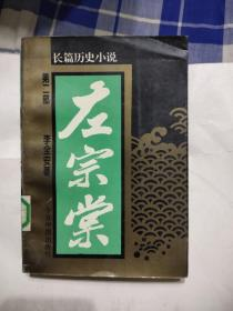 左宗棠 第二部,8.5元包邮,