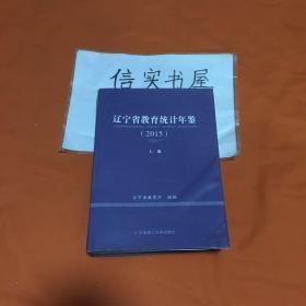 辽宁省教育统计年鉴2015(上册)附光盘一张(硬精)