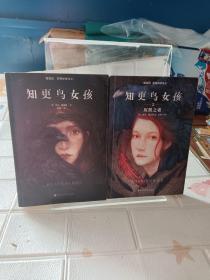 知更鸟女孩+知更鸟女孩2:沉默之歌(2册合售