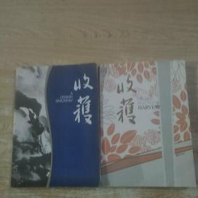 收获 2011(6)+2013(1)