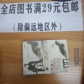 6外1B 磁带  黄安 新鸳鸯蝴蝶梦 附歌词