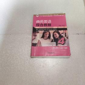 商务英语综合教程(4学生用书第2版)