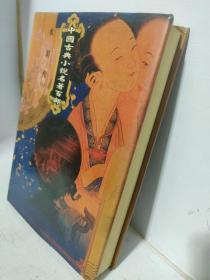 水浒传上 中国古典小说名著百部 中国戏剧出版社