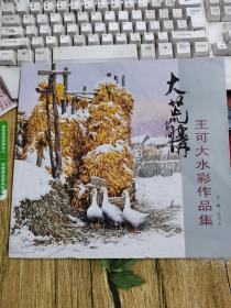 王可大水彩作品集(大荒情)
