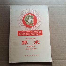 上海市小学暂用课本:算术(五年级第二学期用)1968年1版1印