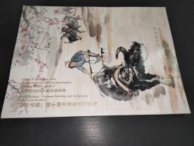 中鸿信2020年秋季拍卖会 福晖画廊 藏中国书画无底价专场