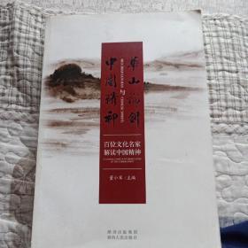 华山论剑与中国精神