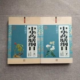 中华药膳纲目 珍藏本(大厚本)【上下 两本合售】