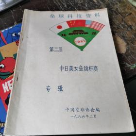 垒球科技资料 第二届 中日美女垒锦标赛 专辑 油印本