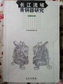 长江流域青铜器研究