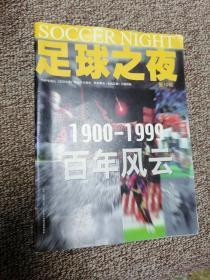 足球之夜第10辑 1900--1999 百年风云(带海报)