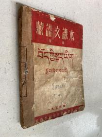 藏语文课本第一册(1954年).