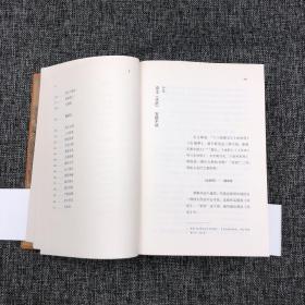 特惠签名本| 鲍鹏山签名钤印《鲍鹏山古典今解·新说《水浒》》(绒布精装,一版一印)
