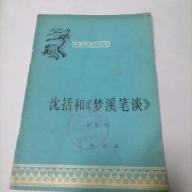 中国历史小丛书   沈括和《梦溪笔谈》【1979年二版二次馆藏75品孔网综合最低价】
