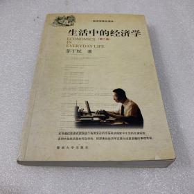 生活中的经济学 第二版
