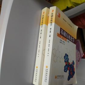 基础有机化学 第三版 上下  有光盘