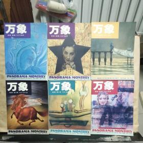 万象(第三卷 第一、四、五、六、七、八、九、十、十一、十二期)2001年1、4、5、6、7、8、9、10、11、12月(共计10本)