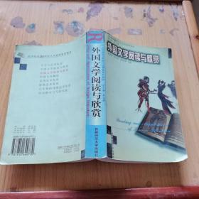 外国文学阅读与欣赏