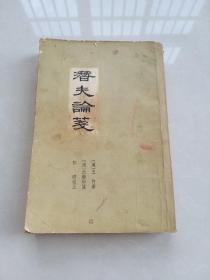 潜夫论笺(1979年一版一印)